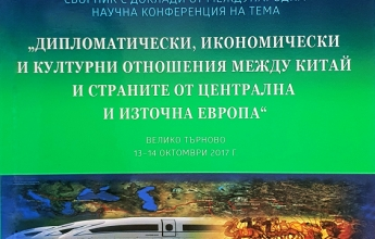 Conference proceedings from the International scientific conference 'Diplomatic, Economic and Cultural Relations between China and Central and Eastern European countries' - 13-14 October 2017