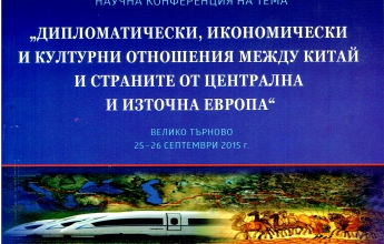 Conference proceedings from the International scientific conference 'Diplomatic, Economic and Cultural Relations between China and Central and Eastern European countries' - 25-26 September 2015